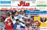 روزنامه ابرار ورزشی| ۸ متهم به دادسرا معرفی شدند