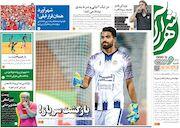 روزنامه شهرآرا ورزشی| بازگشت سرباز!