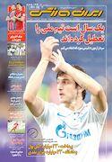 روزنامه ایرانورزشی| یک سال است تیم ملی را تعطیل کردهاند