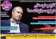 روزنامه فرهیختگانورزشی| تاج و دوستان در نوبت بازداشت؟