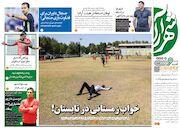 روزنامه شهرآرا ورزشی| خواب زمستانی در تابستان!