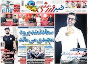 روزنامه خبرورزشی| سعادتمند برود مجیدی میماند