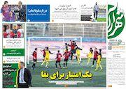 روزنامه شهرآرا ورزشی| یک امتیاز برای بقا