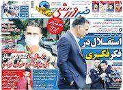 روزنامه خبرورزشی  استقلال در فکر فکری