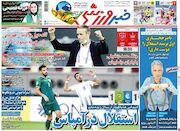 روزنامه خبرورزشی  استقلال در آمپاس