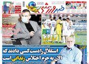 روزنامه خبرورزشی  استقلال را دست کسی دادند که الان به جرم اختلاس زندانی است!