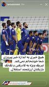 عکس| پیام تبریک فرهاد مجیدی به استقلالیها