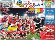 روزنامه خبرورزشی  سیلی سرخ به صورت آلسعود و AFC