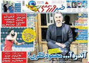 روزنامه خبرورزشی  آندرهآ ... محمود فکری!