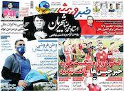 روزنامه خبرورزشی  النصر دوباره شکست خورد؛ خبرچینها ساکت شدند