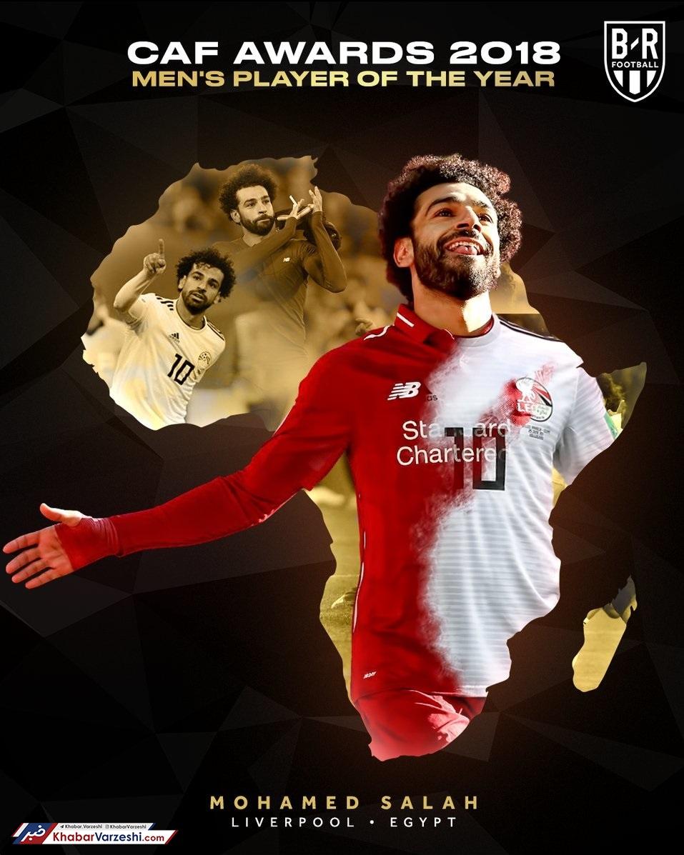صلاح، برترین بازیکن سال آفریقا