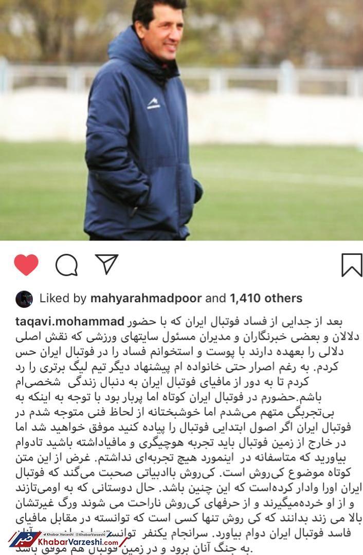 تقوی: فوتبال ایران فاسد است!