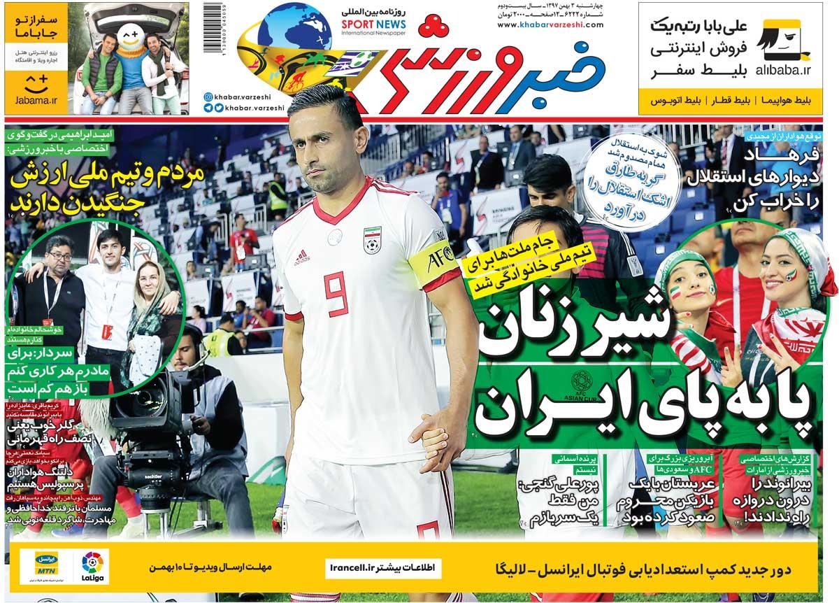 روزنامه خبرورزشی| جامملتها برای تیم ملی خانوادگی شد