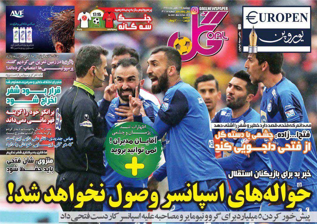 روزنامه گل  خبر بد برای بازیکنان استقلال