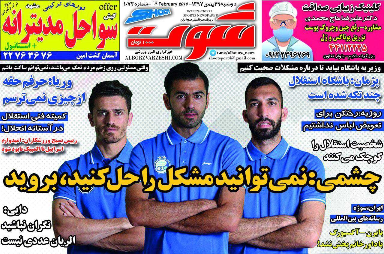 روزنامه شوت  باشگاه استقلال چند تکه شده است