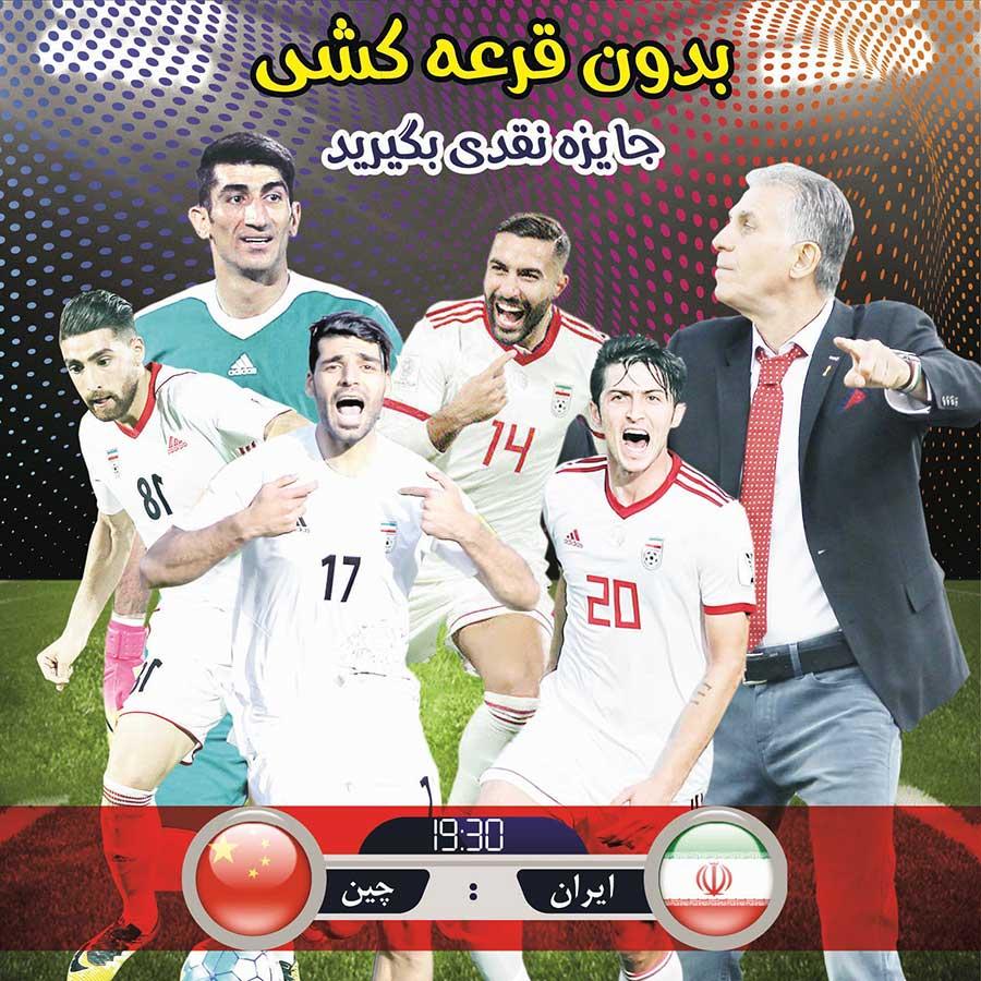 مسابقهپیشبینی| نتیجه بازی ایران - عمان را حدس بزنید؛ جایزه بگیرید