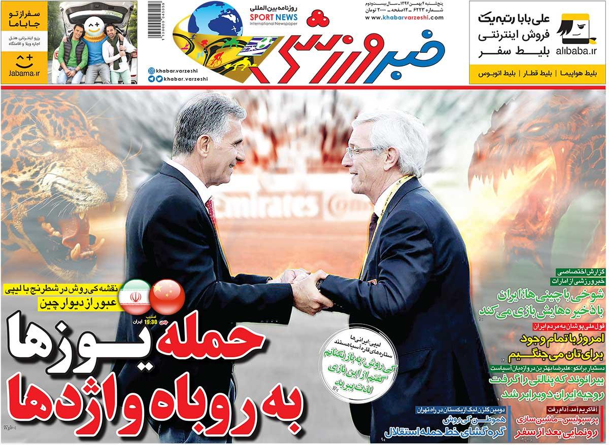 روزنامه خبرورزشی| حمله یوزها به روباه و اژدها