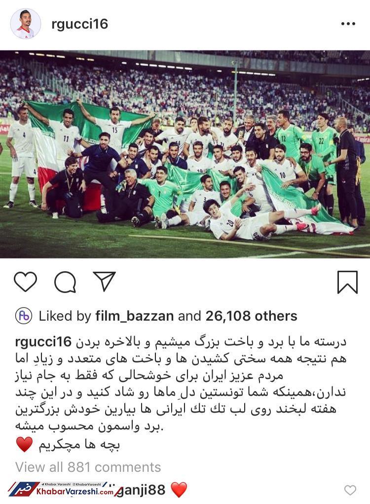 عکس| واکنش قوچان نژاد به حذف تیم ملی از جام ملت ها