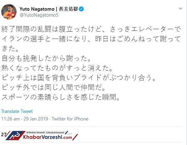 عکس  عذرخواهی بازیکنان تیم ملی از کاپیتان ژاپن در آسانسور