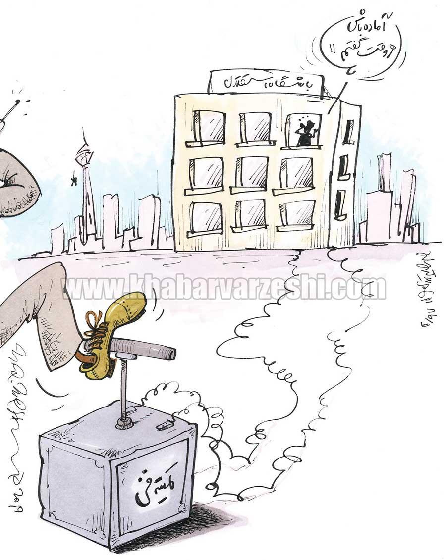 کارتون  کمیته فنی و خطری که استقلال را تهدید میکند
