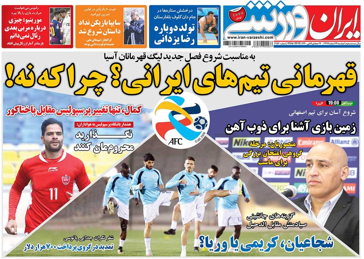 ایرانورزشی  قهرمانی تیمهای ایرانی؟ چرا که نه