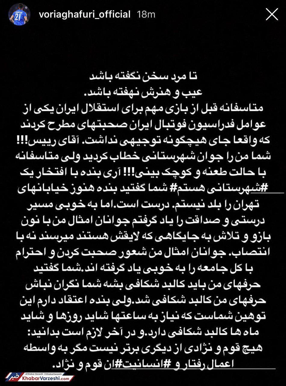 عکس| واکنش تند وریا به صحبتهای حسنزاده