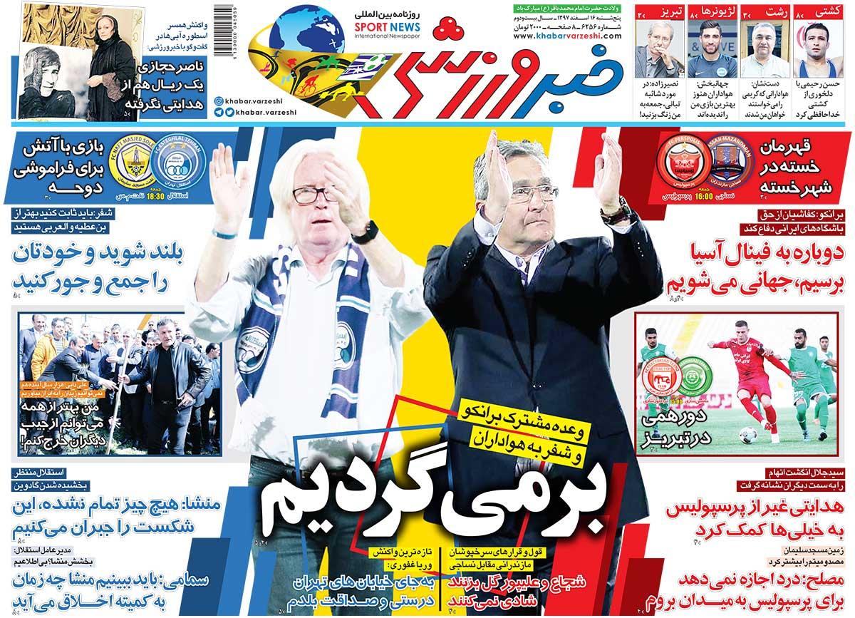 روزنامه خبرورزشی| ناصر حجازی یک ریال هم از هدایتی نگرفته