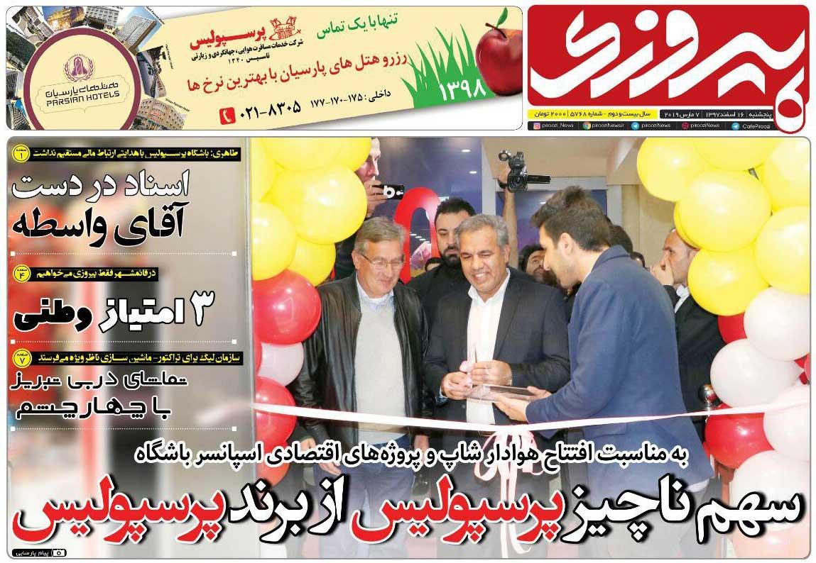روزنامه پیروزی  سهم ناچیز پرسپولیس از برند پرسپولیس