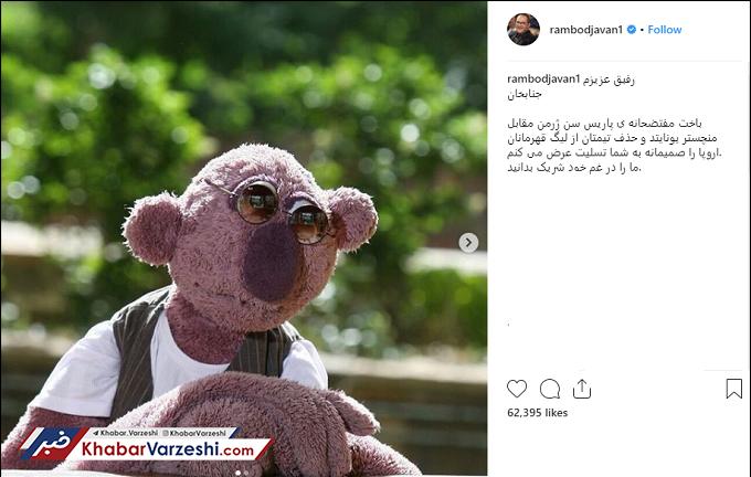 عکس  تسلیت رامبد جوان به مالک ایرانی PSG