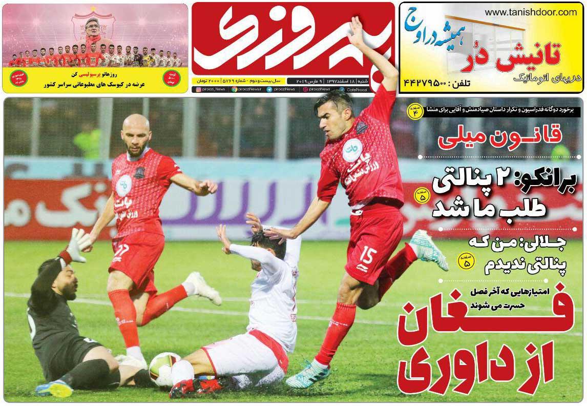 روزنامه پیروزی| فغان از داوری