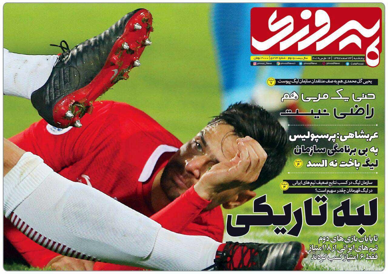 روزنامه پیروزی  حتی یک مربی هم راضی نیست