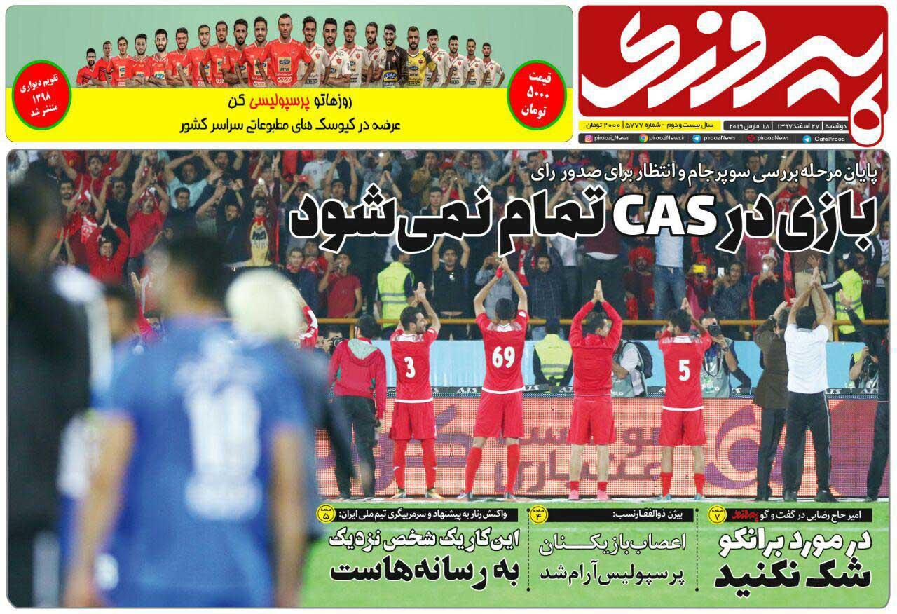 روزنامه پیروزی  بازی در CAS تمام نمیشود