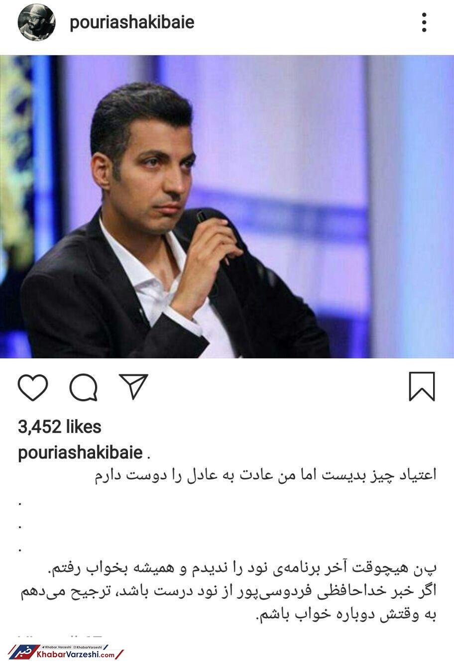 تصاویر  واکنشها به پروژه حذف عادل فردوسی پور