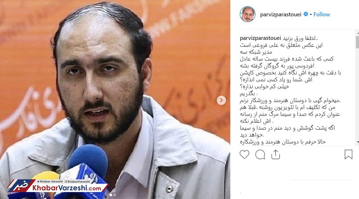 عکس| حمله شدید پرویز پرستویی به مدیر شبکه ۳؛ تلویزیون را تحریم کنید