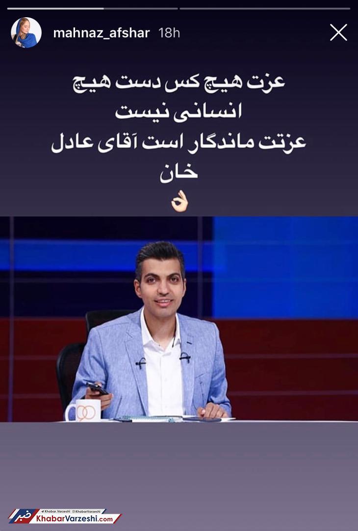 مهناز افشار: عزت ماندگار است عادل خان!