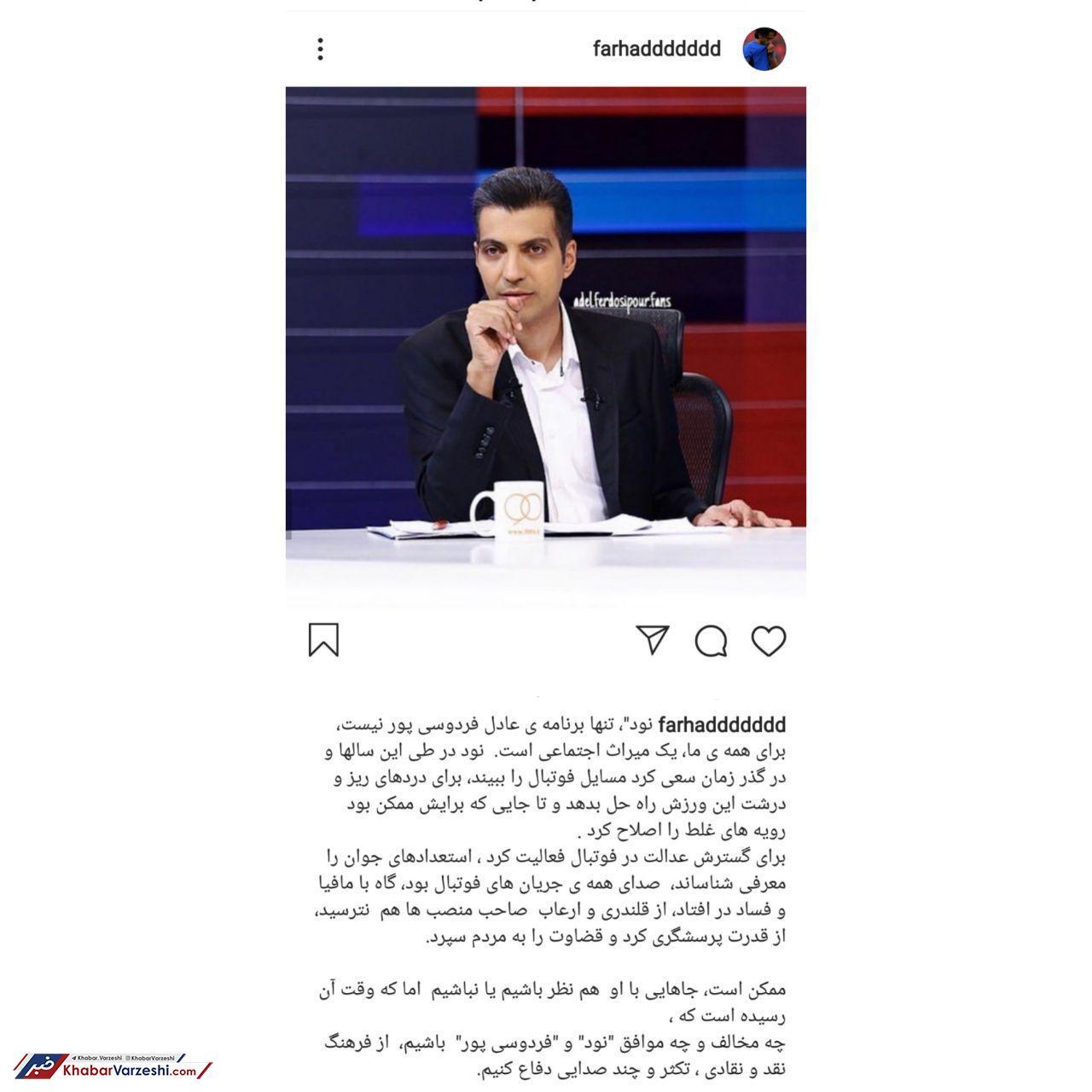 عکس| فرهاد مجیدی پشت عادل درآمد