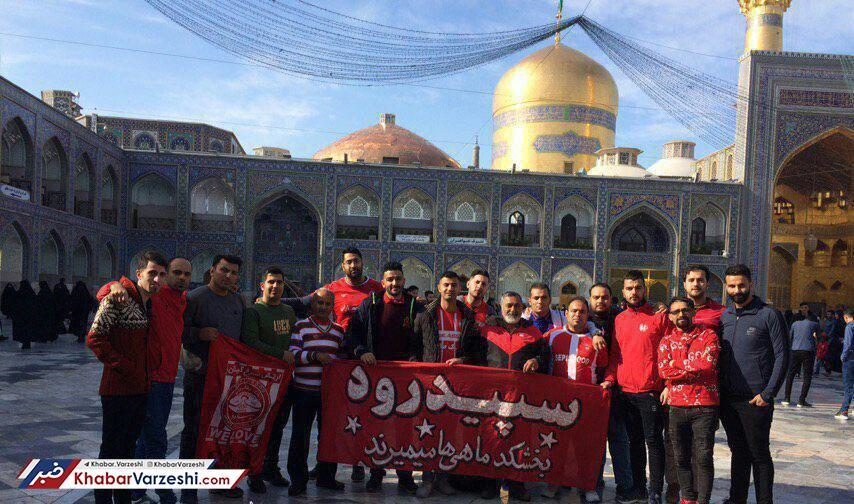 عکس  هواداران سپیدرود در حرم مطهر امام هشتم