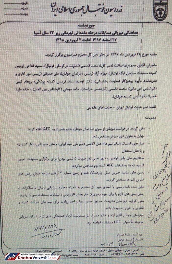 عکس  نامهای که ادعای فتاحی درباره تیم امید را رد میکند