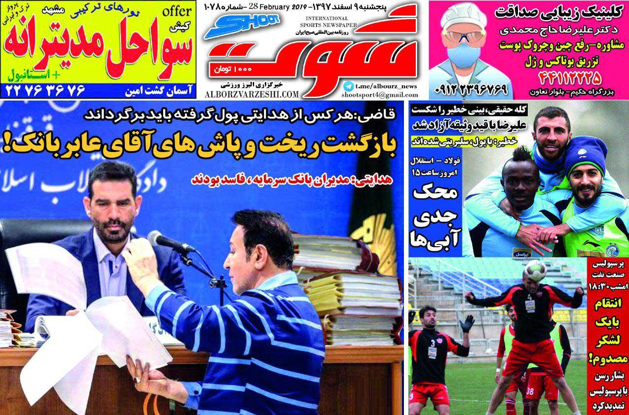 روزنامه شوت| بازگشت ریختوپاشهای آقای عابربانک