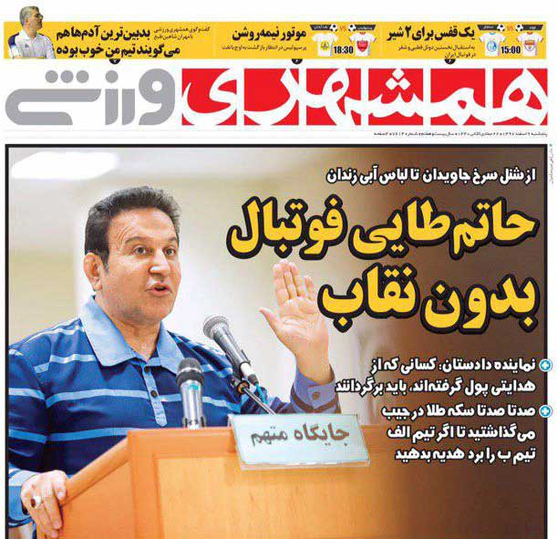 همشهریورزشی  حاتم طایی فوتبال ایران بدون نقاب