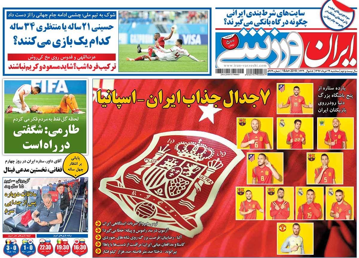 ایران ورزشی| ۷ جدال جذاب ایران - اسپانیا