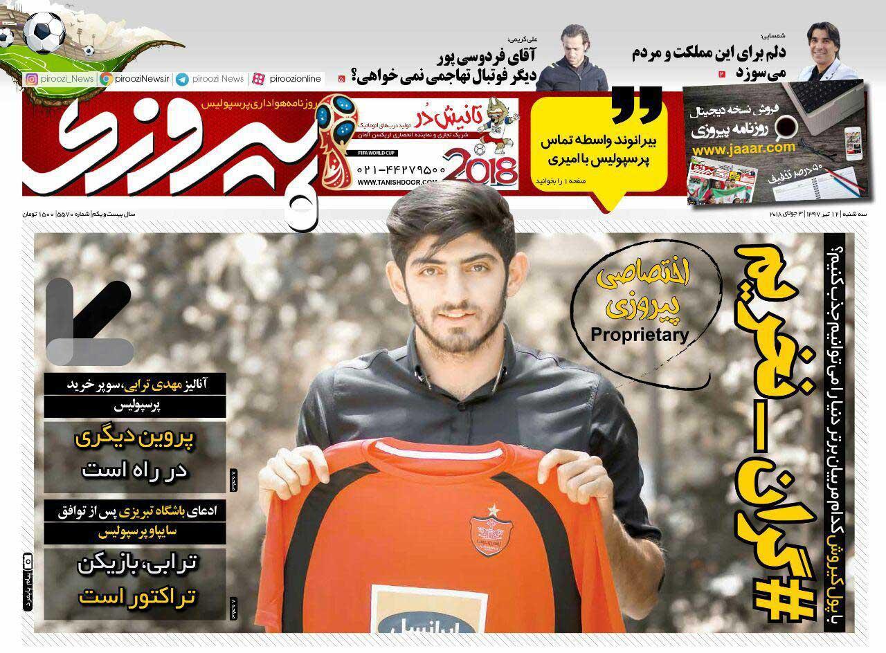 روزنامه پیروزی| #گران_نخریم
