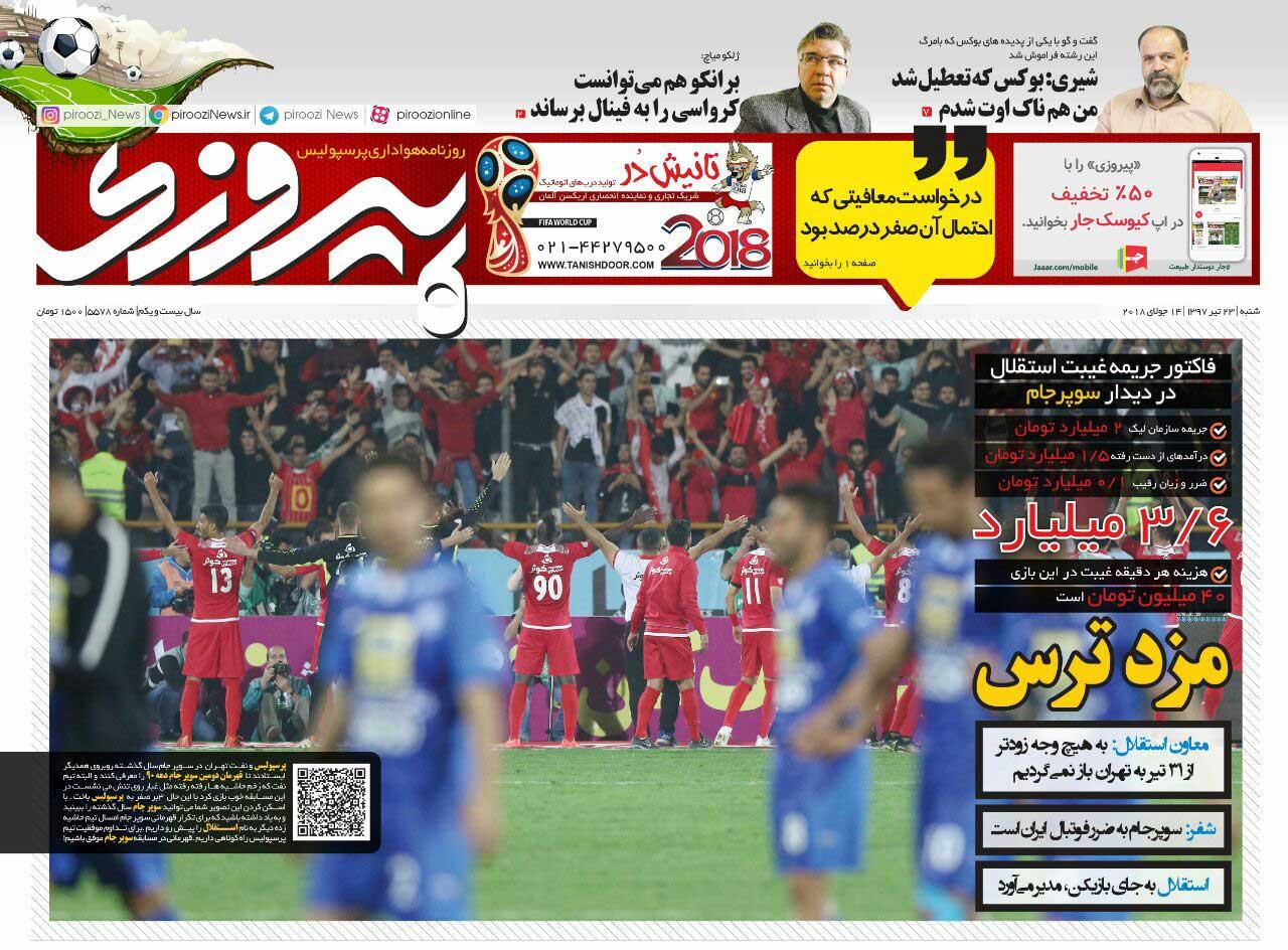 روزنامه پیروزی| فاکتور جریمه غیبت استقلال در سوپرجام