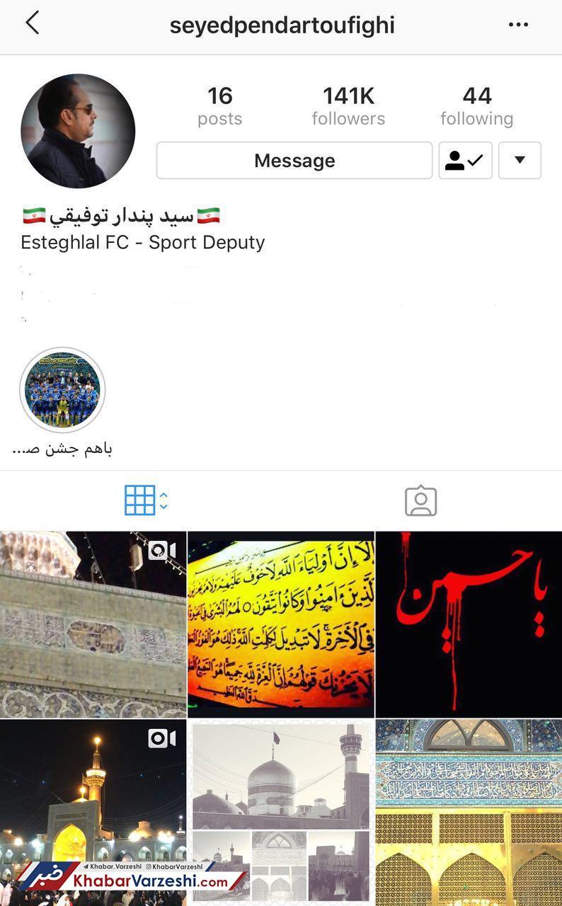 عکس| واکنش توفیقی به اعتراض شدید فرهاد مجیدی