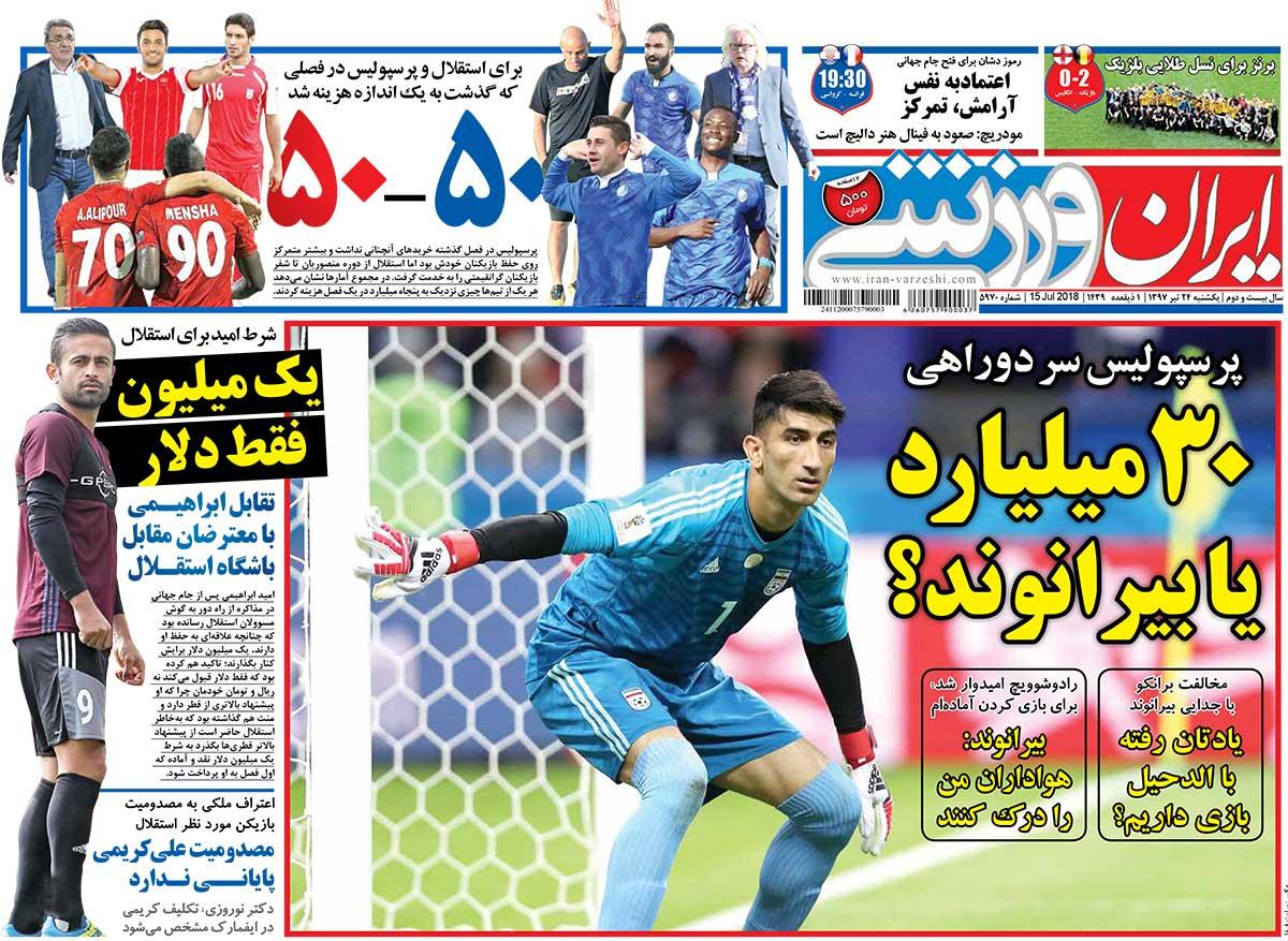 ایران ورزشی  ۳۰میلیارد یا بیرانوند؟