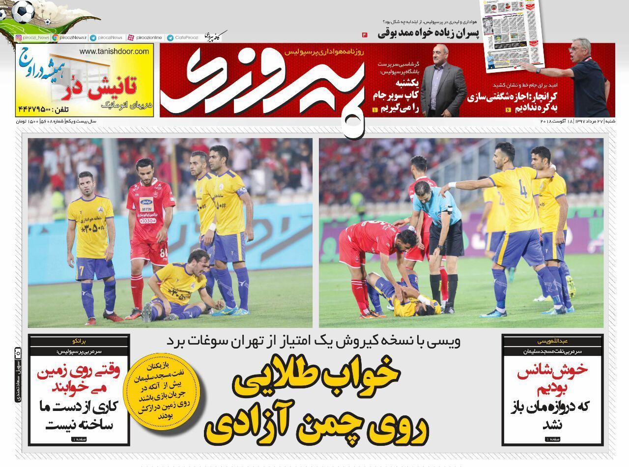 روزنامه پیروزی| Øواب طلایی روی چمن آزادی