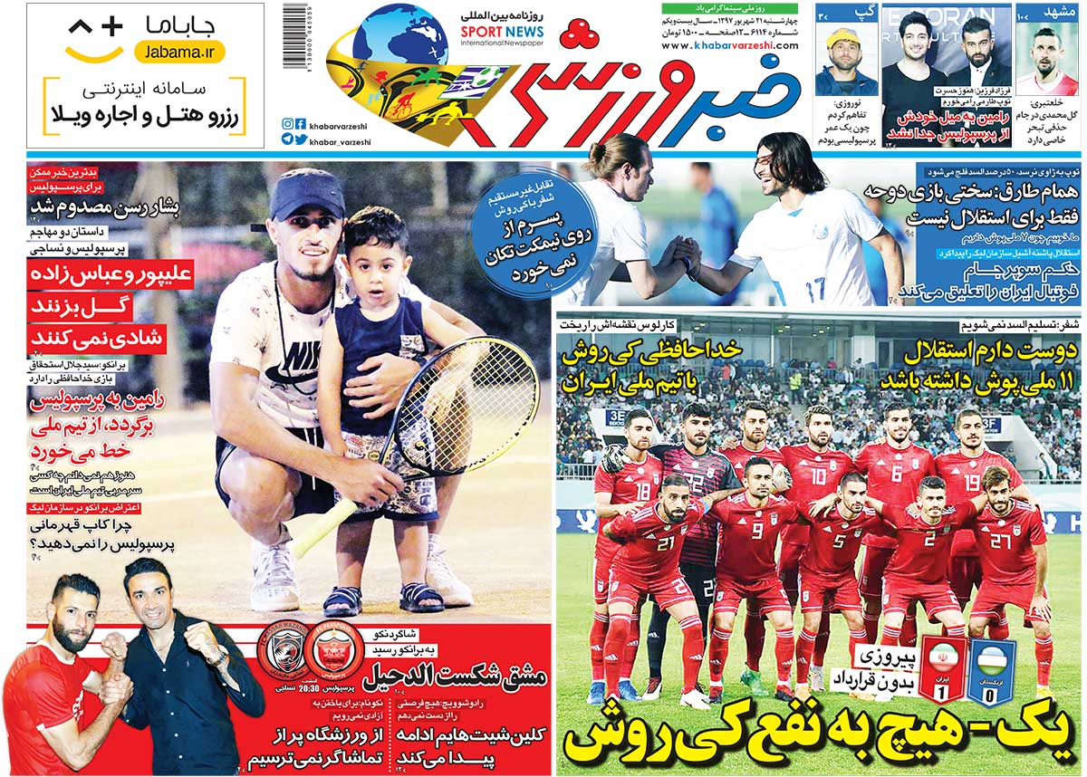 روزنامه خبرورزشی| یک-هیچ به نفع کیروش