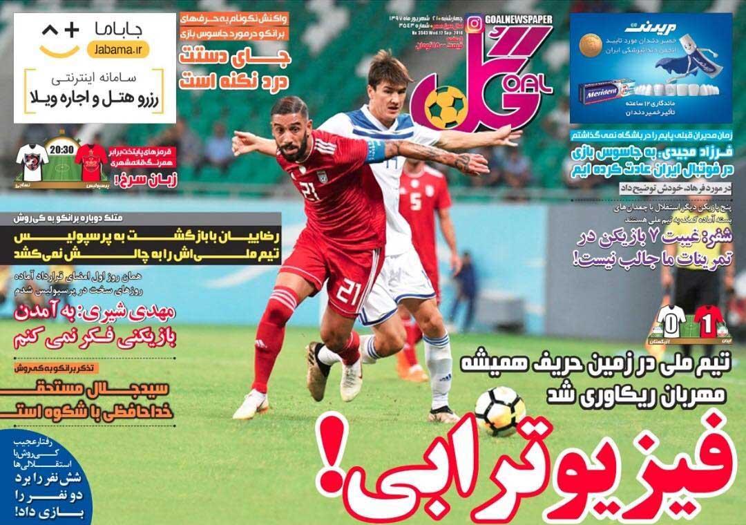 روزنامه گل| فیزیو ترابی!