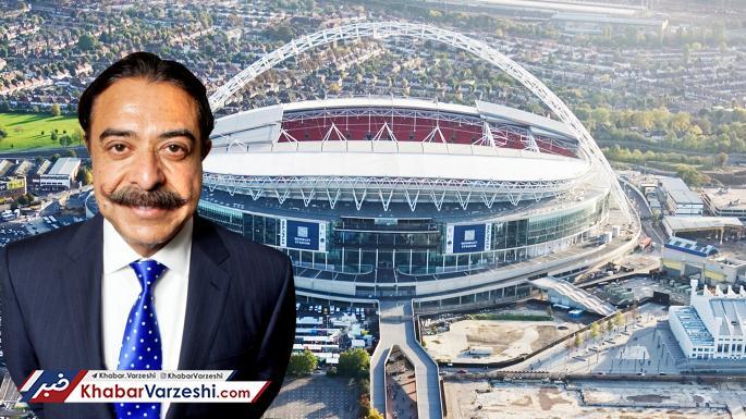 میلیاردر آسیایی ولکنِ ورزشگاه ملی انگلیس نمیشود