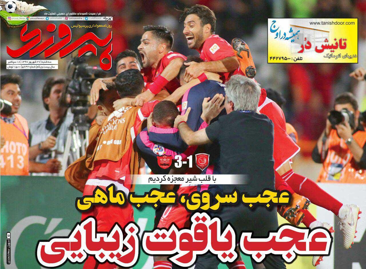 روزنامه پیروزی| عجب یاقوت زیبایی
